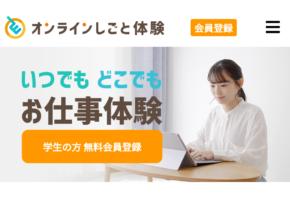 学生向けオンライン就業体験サービス「オンラインしごと体験」を9/1(火)リリース
