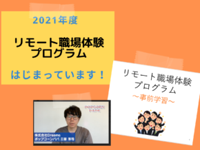 リモート職場体験プログラム 2021年度始動中!