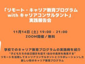 「リモート・キャリア教育プログラム with キャリアコンサルタント」実践報告会11/14(土)開催