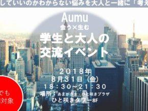 ≪ 申し込み受付中!≫8/31(金) 学生と企業の交流イベント『Aumu』を開催します!