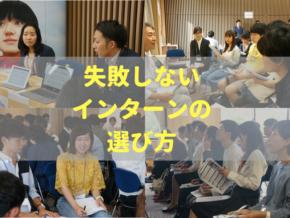 6月22日(金)失敗しないインターンの選び方セミナー