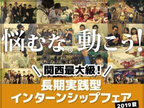 <申込受付中!>6/2(日)【全学年対象】「関西最大級!長期実践型インターンシップフェア2019夏」