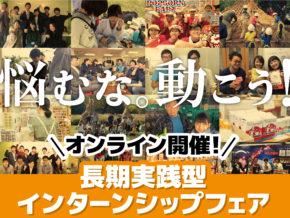 インターンシップフェア・オンラインを7/5(日)に開催