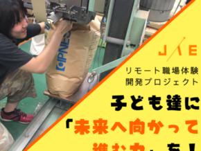 初のクラファン★「リモート職場体験」開発プロジェクト