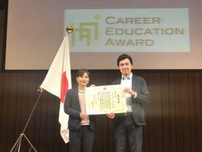 第10回キャリア教育アワード 表彰式に出席!
