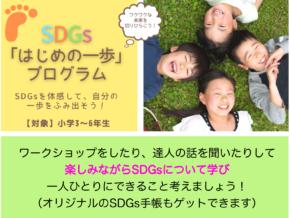 【小学生対象】SDGs「はじめの一歩」夏休みプログラム