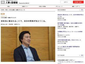 代表理事・坂野のインタビュー記事が掲載されました