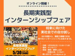 【5/30(日)オンライン開催!】長期実践型インターンシップフェア_2021夏