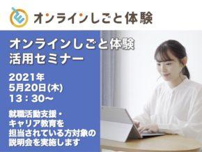 オンラインでの「仕事研究」で就活をサポート! 〜「オンラインしごと体験」活用セミナー〜