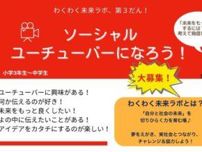 【小学3年生〜中学生対象】ソーシャル・ユーチューバーになろう!