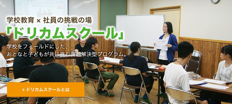 学校教育×社員の挑戦の場「ドリカムスクール」